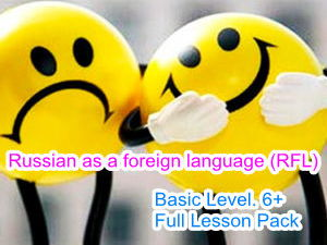 Russian. Basic Level. Can a pessimist become an optimist? 6+