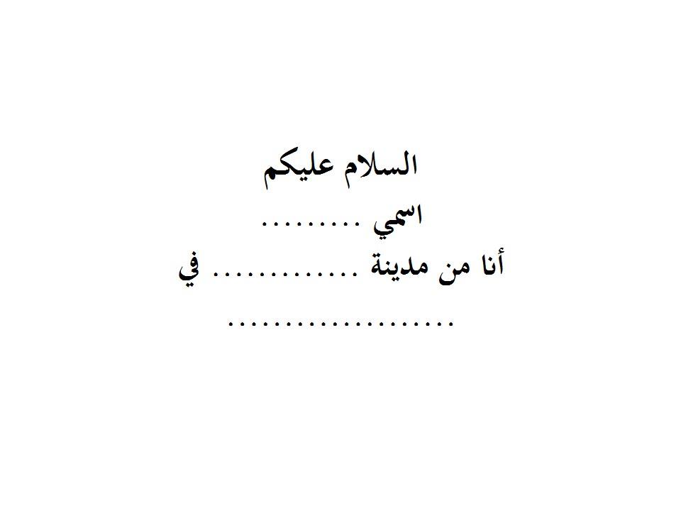 Alif Baa - lesson 1 presentation template