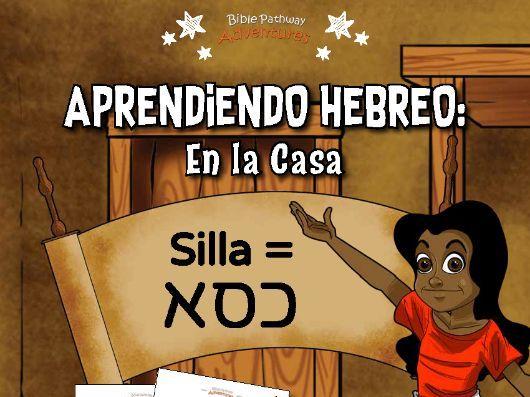 Aprendiendo Hebreo: En la Casa (SPANISH)