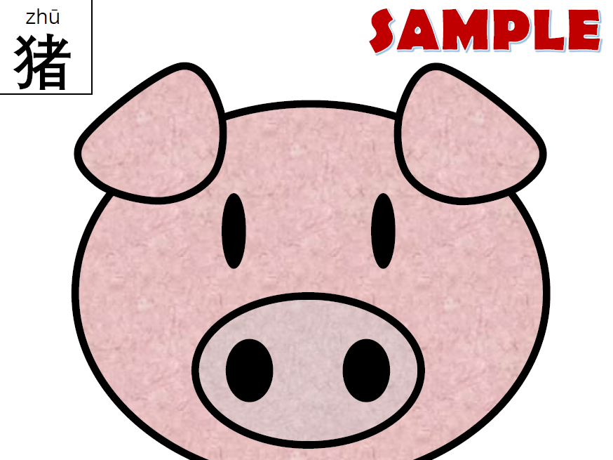 The Year of the Pig_Worksheets & Craft