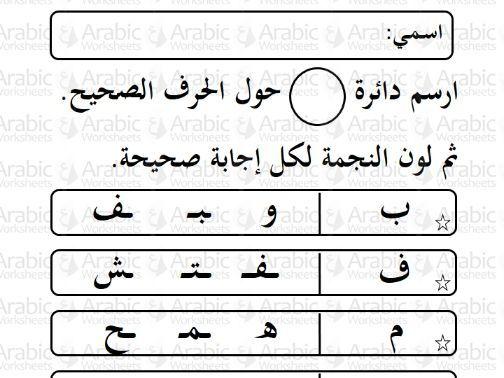 Arabic Alphabet Shapes worksheet