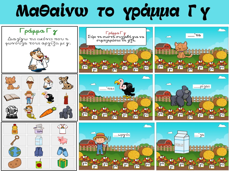 Greek Letter Γ (Game, flash cards, worksheets)