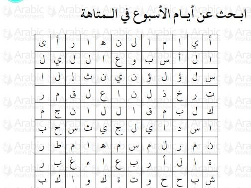 Days of the Week in Arabic- Worksheet