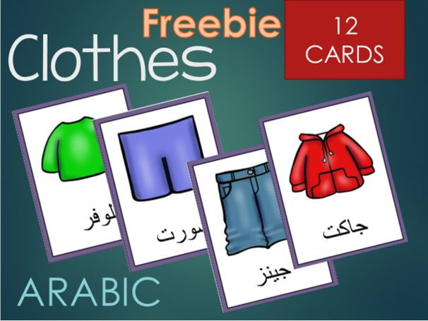 Arabic color word cards