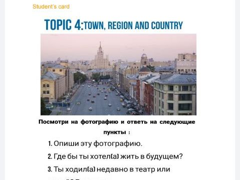 Russian GCSE speaking exam practice card with answers. Town, region, country 1