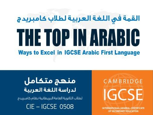 The Top in arabic