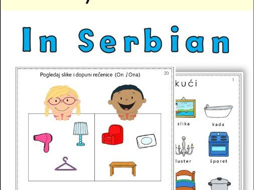 Serbian My Home Vocabulary
