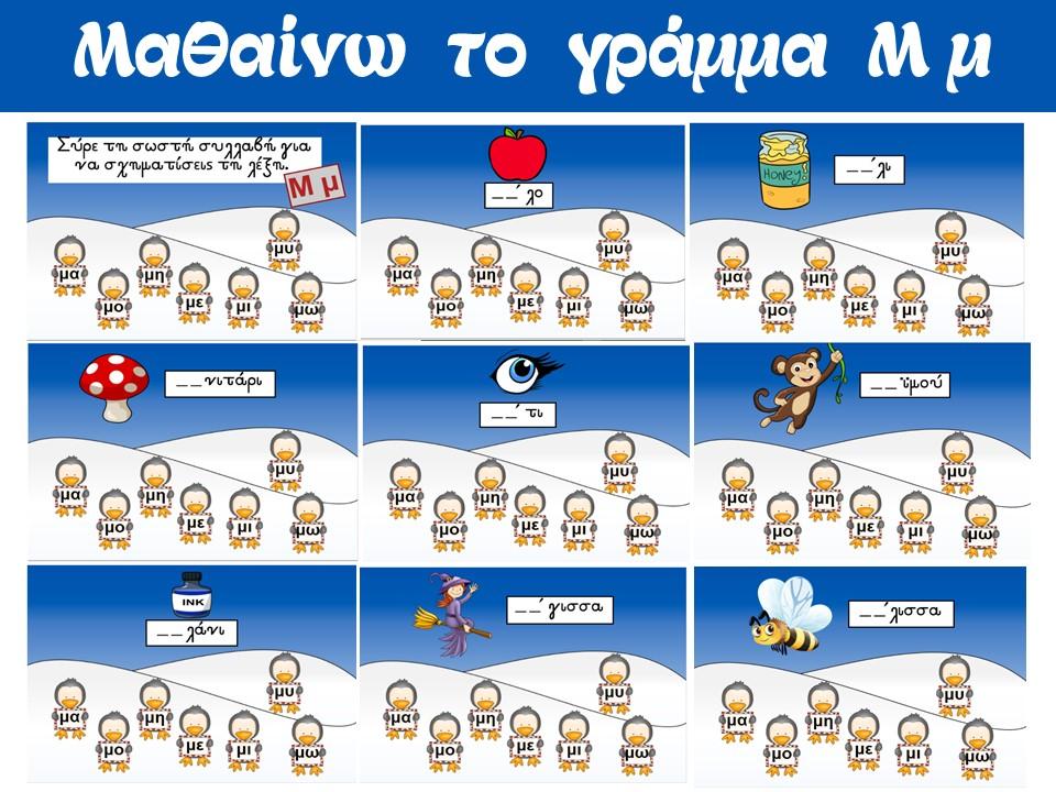 Greek Letter Μ (Games. flash cards, worksheet)