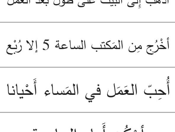 Arabic GCSE 9-1 Level 2: Speaking Flashcards (120 cards)