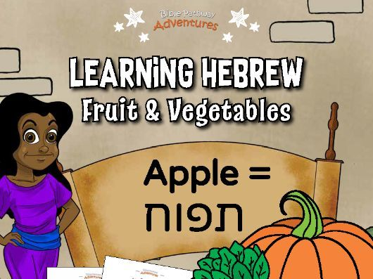 Learning Hebrew: Fruit & Vegetables