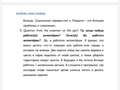 Russian GCSE Speaking exam sample picture card