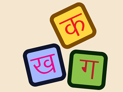 Speak, Write and Play In Hindi - Learning Hindi The Fun Way! 250+ Worksheets To Try!