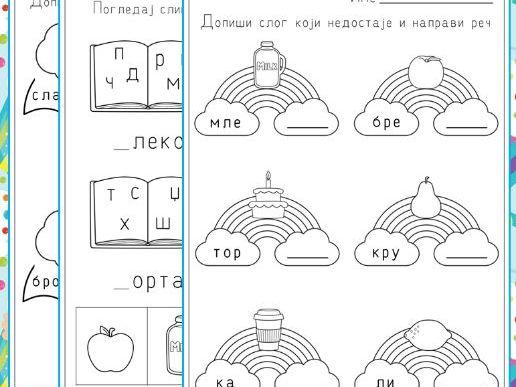 Serbian Food Worksheets Cyrillic Alphabet