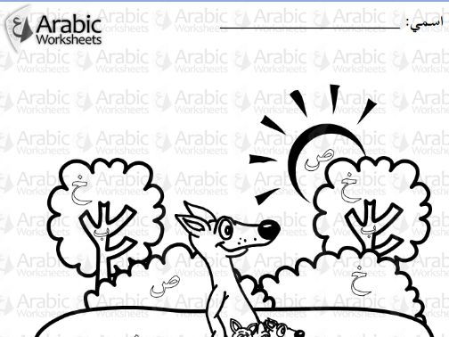 Kangaroo Color By Letter Arabic Worksheet