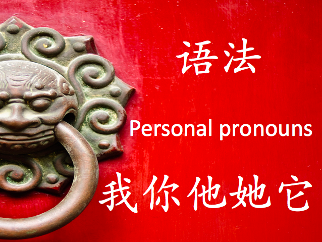 Chinese Grammar_Pronouns