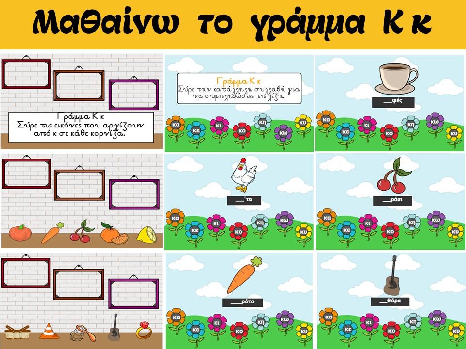 Greek Letter K (Games, flash cards, worksheet)