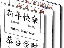 Chinese New Year Greetings in Chinese (Mandarin)
