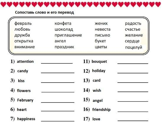 Russian Spelling Worksheet Printable Valentine's Day Crossword Puzzle Fun 15pg