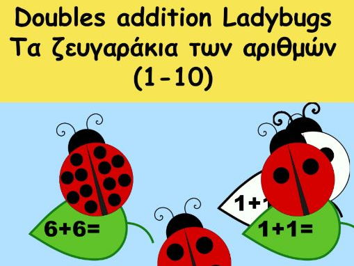 Doubles Addition Ladybugs
