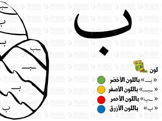 Arabic Letter Ba - Eggs Coloring Page