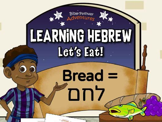 Learning Hebrew: Let's Eat!