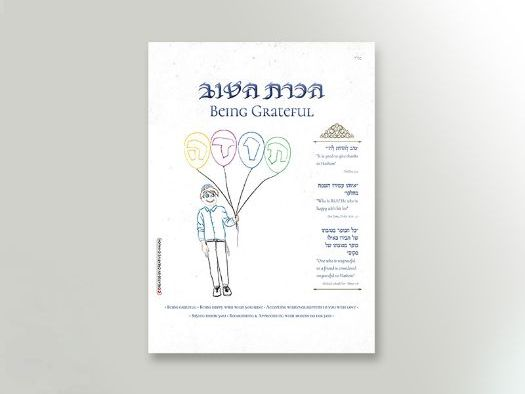 Good Middos Series - Gratitude Poster