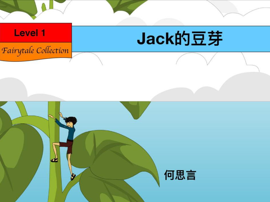 Jack and the Beanstalk HSK 1 Mandarin Story