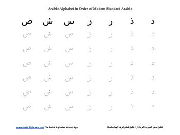 arabic alphabet tracing worksheets by logical08200 teaching resources. Black Bedroom Furniture Sets. Home Design Ideas