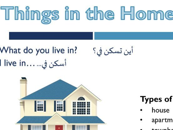 Things in the Home (أشياء في المنزل) Reference Sheet
