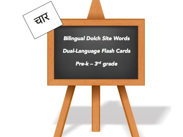 Bilingual Dolch Sight Words, Hindi and English flash cards