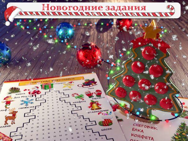 Новый год и Рождество - Задания для детей