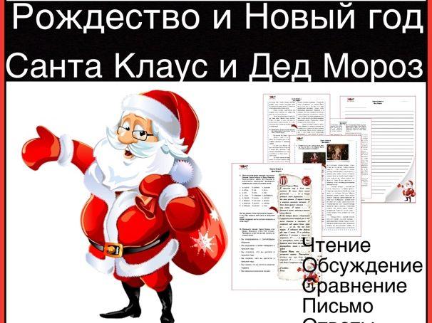 Дед Мороз и Санта Клаус. Рождество и новый год. РКИ/RFL