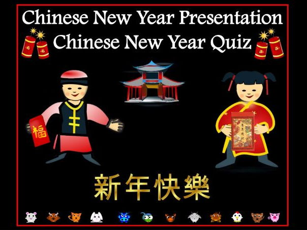 Chinese New Year 2018 Assembly / Lesson Presentation and Quiz PowerPoints