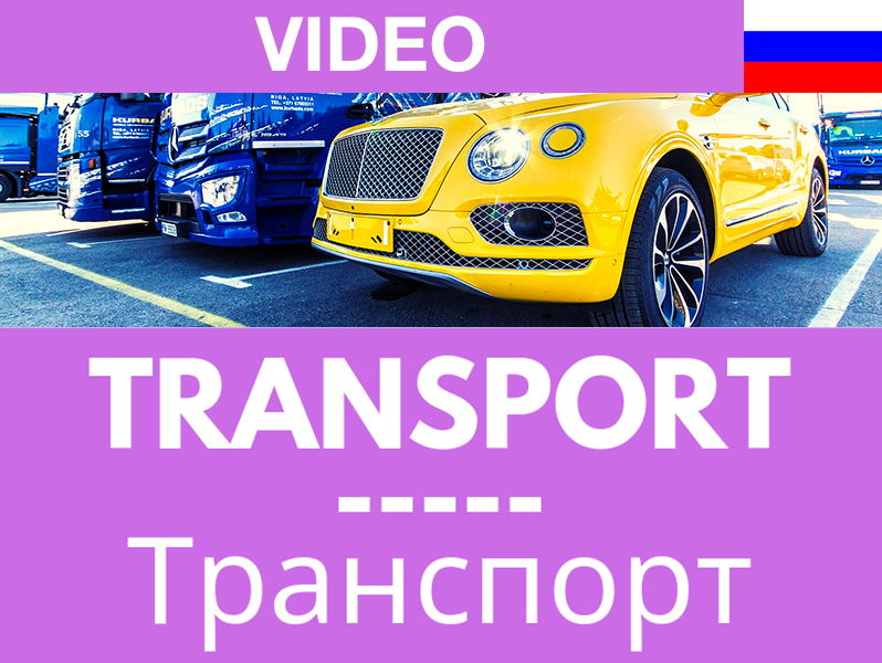 Russian Words-Transport: VIDEO and eBOOK