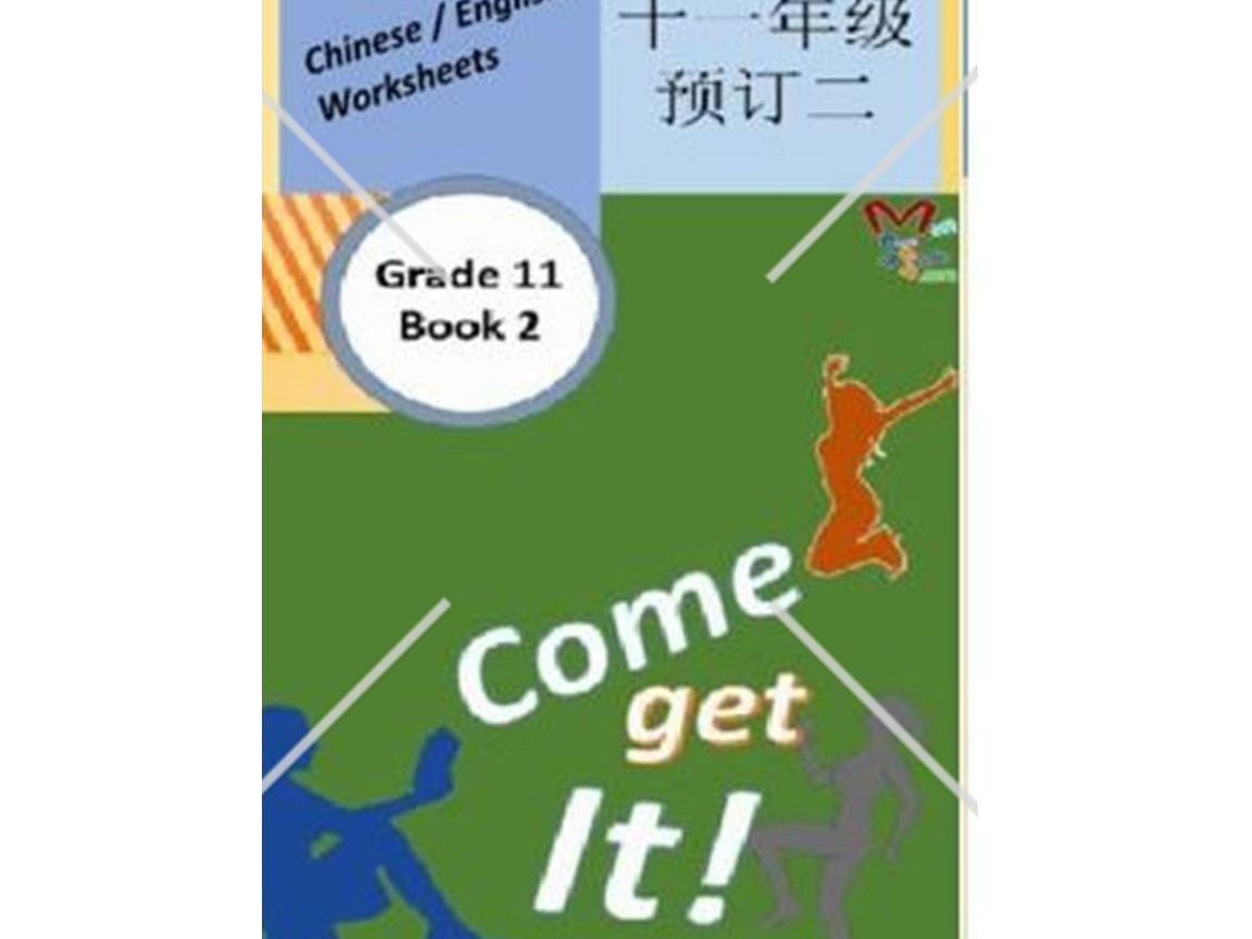 Chinese Mandarin 'Come Get It' Worksheets