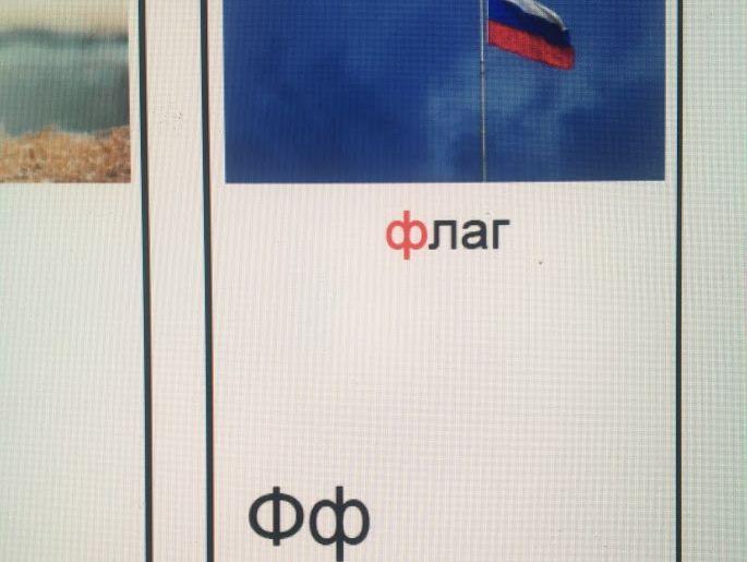 Printable Russian Alphabet Flash Cards