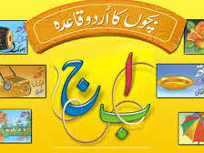 urdu qaida for play group