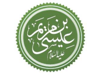 Story of Prophet Eesa