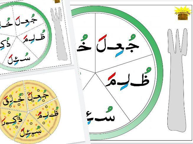 Dammah Words Pizza Slice Bingo