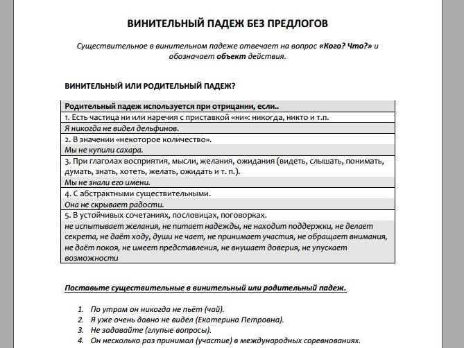 Accusative case without prepositions in Russian (Handout and exercises)
