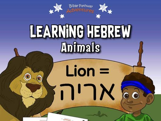 Learning Hebrew: Animals for Beginners