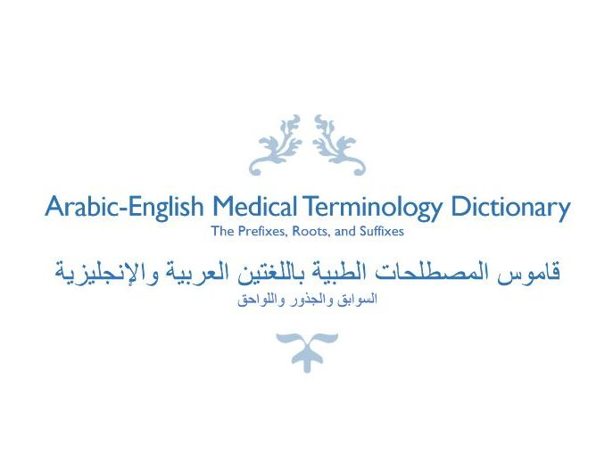 Arabic-English Medical Terminology Dictionary