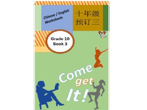 Grade 10 Book 3 Worksheets Chinese (Mandarin)