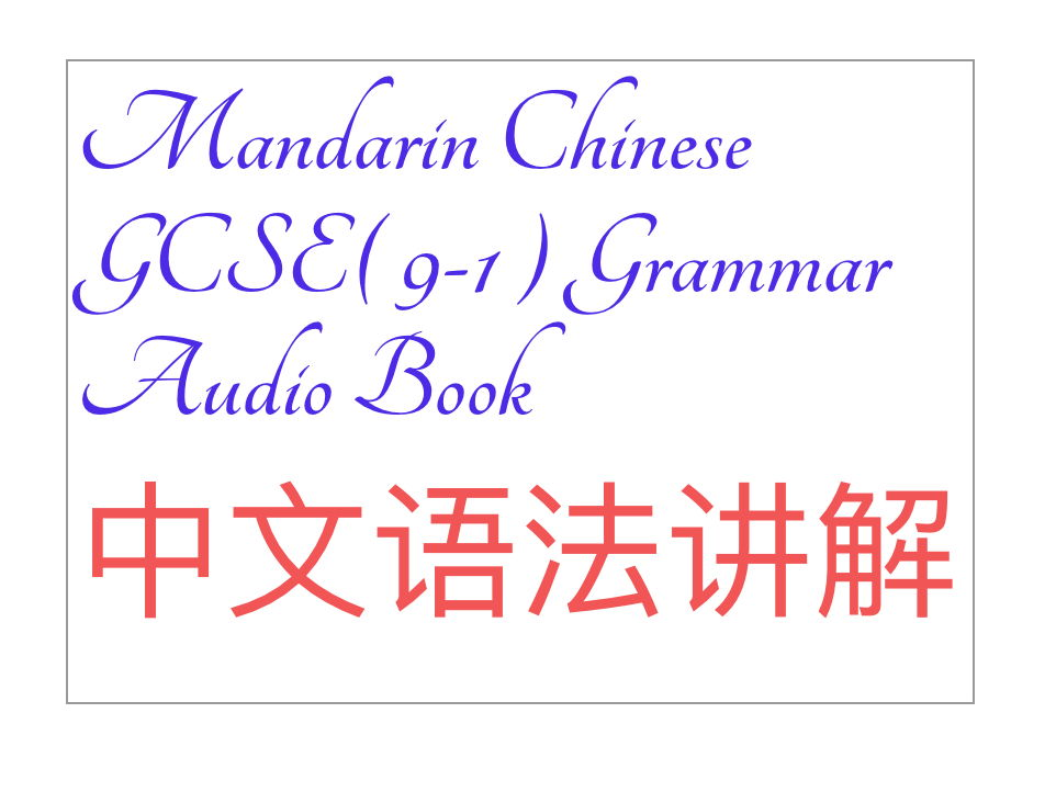 Mandarin Chinese GCSE (9-1) Grammar -Video 27