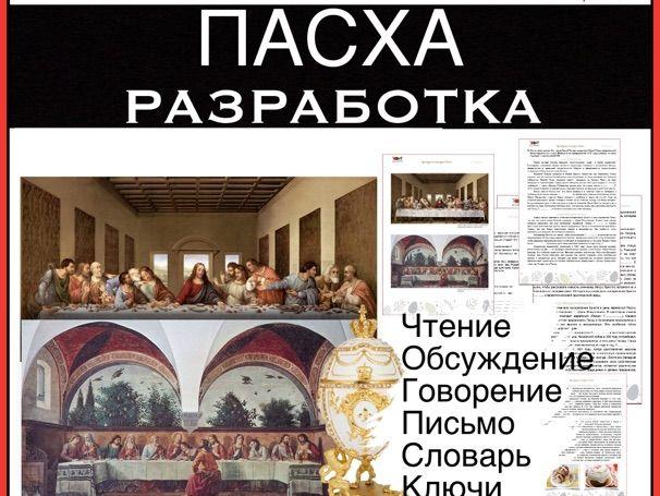 Пасха. Католическая Пасха и Православная Пасха. РКИ/ RFL