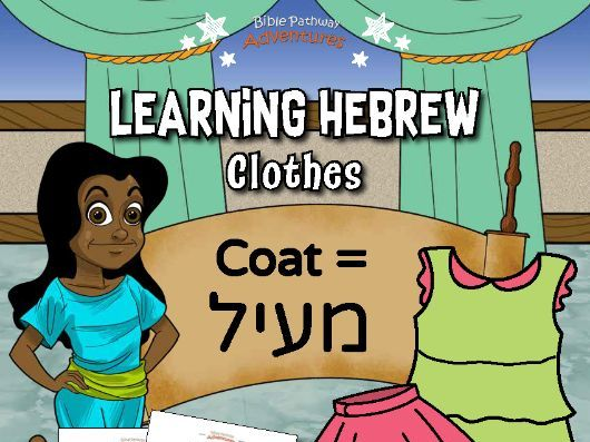 Learning Hebrew: Clothes