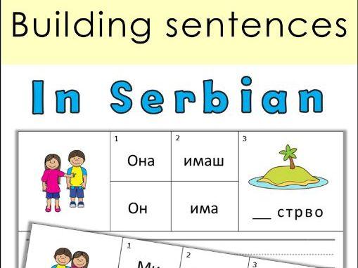 Serbian Cyrillic Alphabet Building Sentences