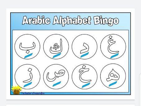 Kasrah Harakat Bingo