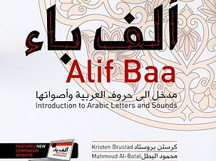 Alif baa - Extra practicing sheets - units 1-5