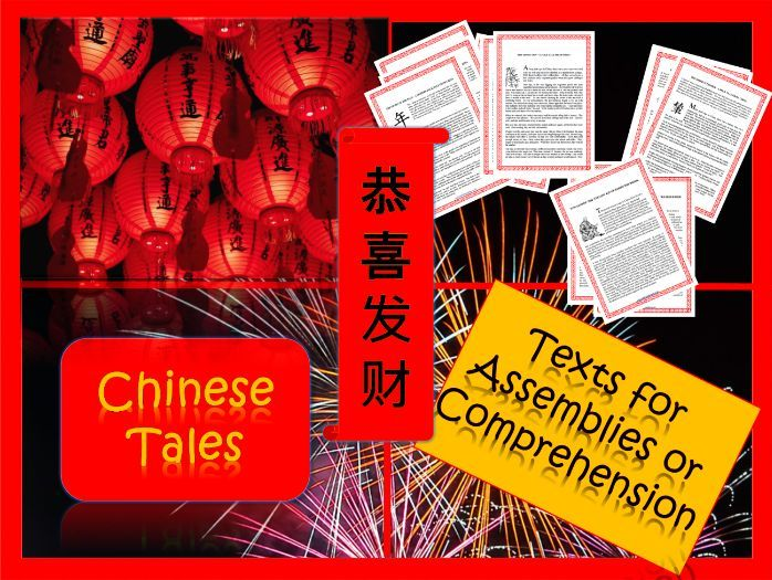 Traditional Tales from China.   Four Texts and Questions for Assemblies or Classroom.